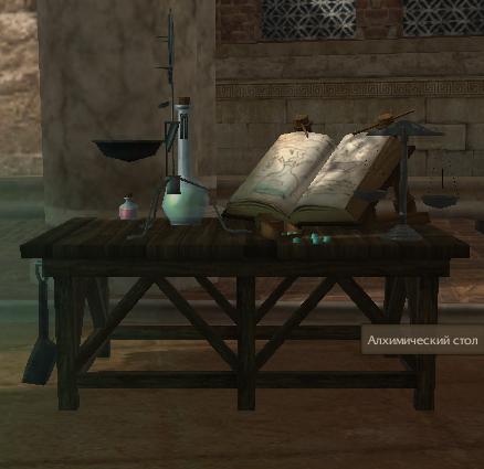 Алхимический стол