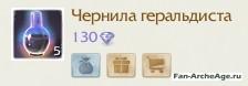Чернила Геральдиста ArcheAge