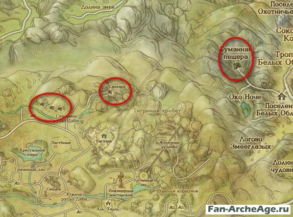 Расположение шахт пещер и рудников ArcheAge