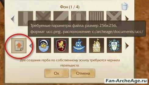 Как сделать свой плащ в archeage - Ross-plast.ru