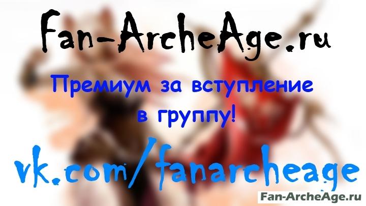 Премиум за вступление в группу archeage