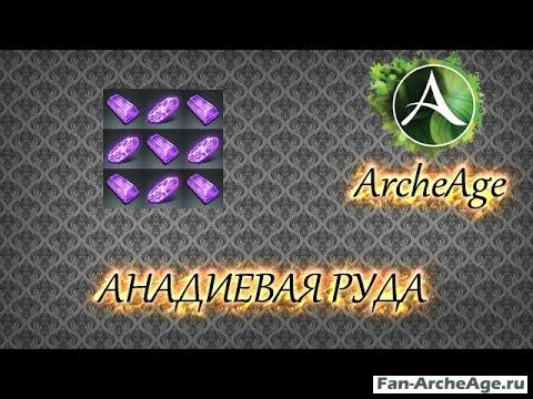 anadievaya-ruda-[fan-archeage.ru]
