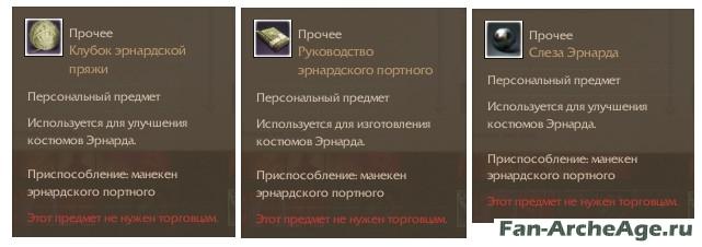 эрнардские итемы fan-archeage.ru