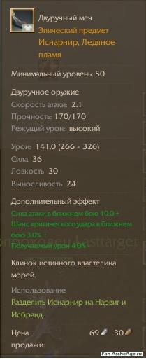 Иснарнир ArcheAge