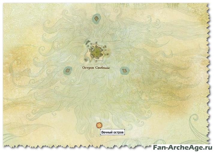 Где находится вечный остров ArcheAge