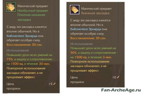 Книжные закладки и плотные книжные закладки fan-archeage.ru