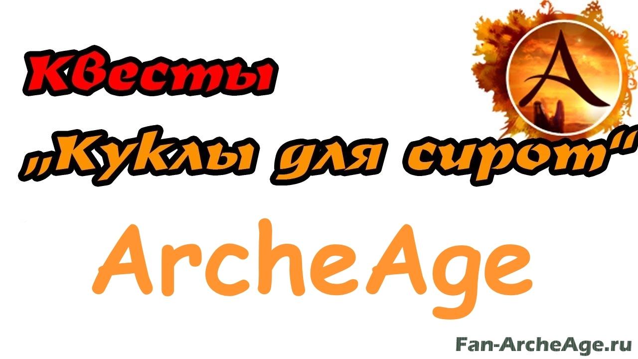 kukli-dlya-sirot-[fan-archeage.ru]