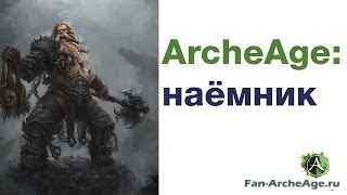 Наемник ArcheAge