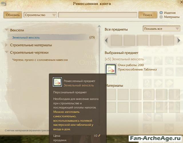 Земельный вексель fan-archeage.ru
