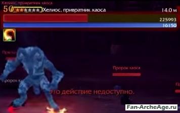 Хелиос Привратник Хаоса Архейдж