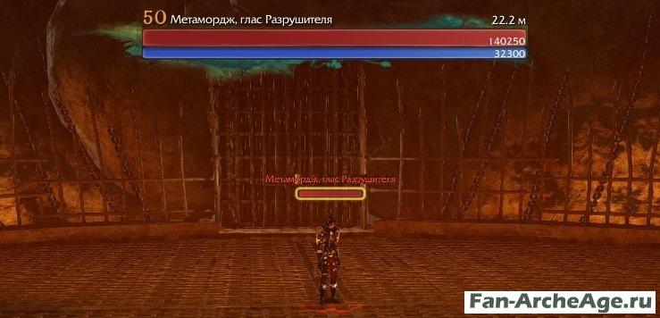 Метамордж Глас Разрушения ArcheAge