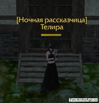 Ночная расказчица Телира