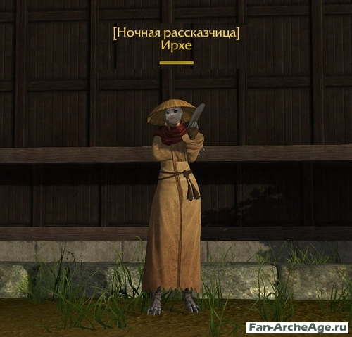 Ночная расказчица archeage Эрхе