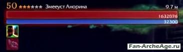 Змееуст Анорина архейдж
