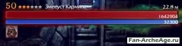 Змееуст Кармина