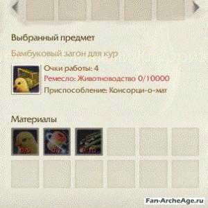 ArcheAge загон