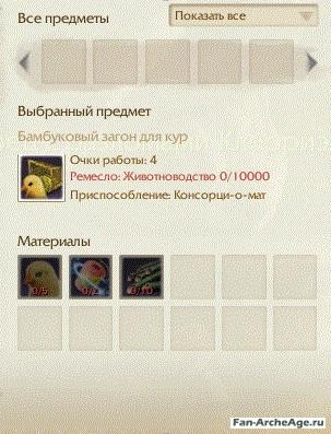 Бамбуковый загон для кур