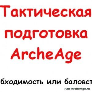 Тактическая подготовка ArcheAge