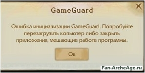 Ошибка инициализации Gameguard ArcheAge