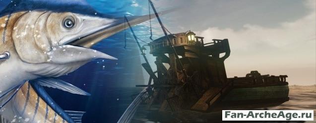 Рыбалка ArcheAge