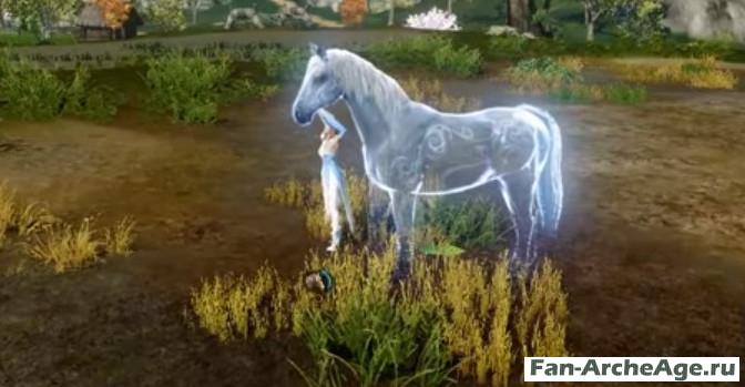 Призрачный конь ArcheAge