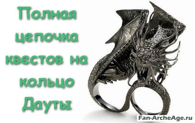 Архейдж квест на кольцо Дауты