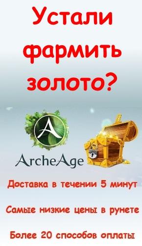 Купить золото Архейдж
